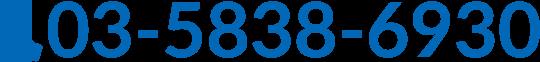 03-5838-6930